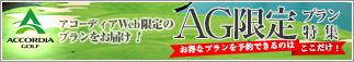 AG限定プラン特集