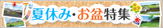 夏休み&お盆特集
