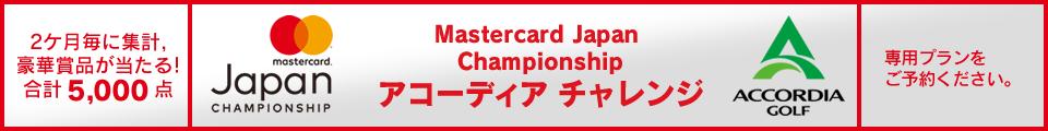Mastercard Japan Championship×ACCORDIA GOLFチャレンジカップ