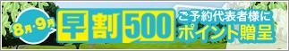 早割500